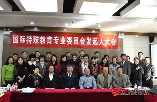 国际特殊教育专业委员会发起人大会在京召开 图