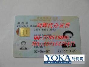 香港身份证正面 购物推荐 图片 20k 500x375-香港身份证 5