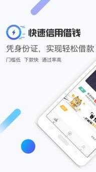 快速信用借钱app下载 快速信用借钱app手机版下载 V1.0.0 友情安卓软...