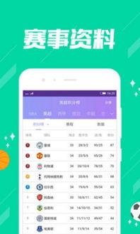 六盒宝典彩票竞彩手机最新版下载