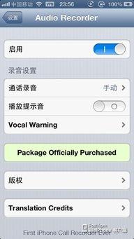 苹果5通话可以录音吗