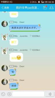 手机QQ聊天字体颜色怎么改