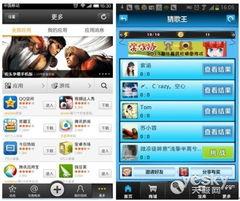 手机QQ应用中心 《猜歌王》广告展示页面-腾讯广点通移动联盟 合作...