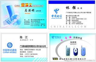 电脑公司中国电信移动公司名片图片