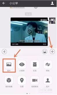 如何用微信发出长视频 微信发长视频的方法