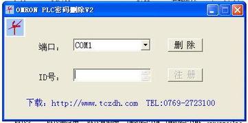 三菱PLC解密软件 西门子PLC 松下PLC欧姆龙PLC富士PLC台达PLC...