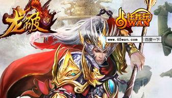 斗天魔龙-《龙破九天》是一款以中国经典神话为背景的角色扮演类游戏,在游戏...