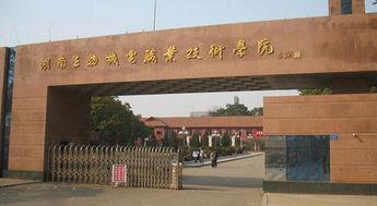 2016年湖南专科学校排名