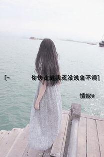 伤感文字个性QQ女生皮肤透明的
