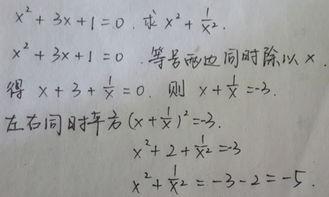 x的平方 3x 1 0 则x的平方 x的平方分之一等于