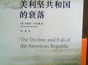 美利坚共和国的衰落