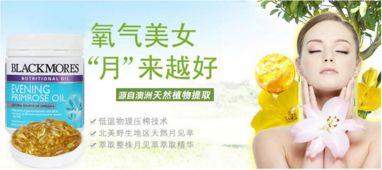 【产品功效】   月见草油   一、月见草油对女性经前综合症(PMS)之...