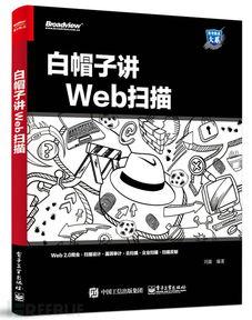 ...eBuf公开课直播 Web扫描那些事儿