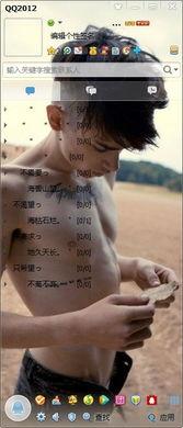 QQ皮肤 正文 欧美 个性 性感 重口味 女生 男生