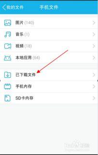 手机QQ接收的文件在哪里