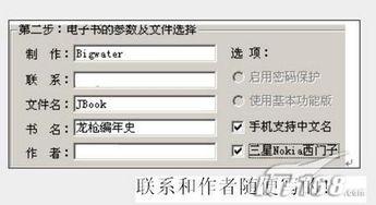 电子书自己做 JAVA电子书制作教程