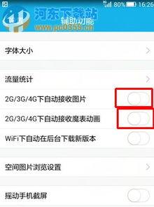 如何让手机QQ不自动接收图片