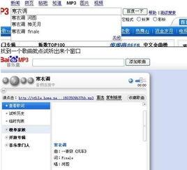 QQ空间添加背景音乐