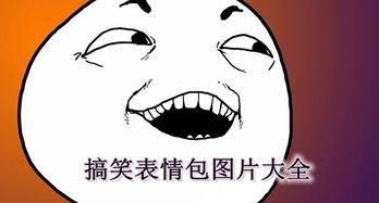 搞笑表情包图片下载 动态搞笑表情包 带字搞笑表情包