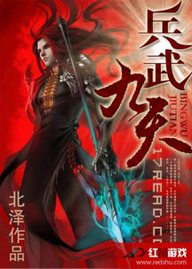 爆宠火妃-《残王嗜宠:纨绔小魔妃》是一个最近非常火的小说,这里可以免费观...