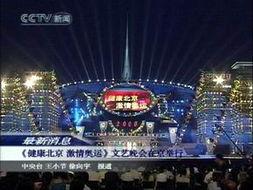 ...新闻):为庆祝北京申奥成功两周年而举办的《健康北京 激情奥运》...