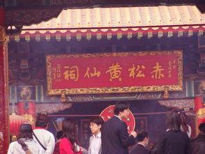 香港黄大仙庙 行