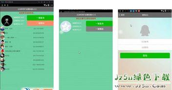 qq单向好友删除器app qq单向好友删除器 4.3.5 安卓最新版