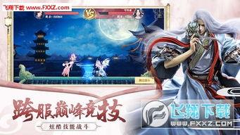 绝世帝尊游戏下载 绝世帝尊手游最新版v1.0下载 飞翔下载