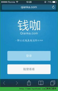 钱咖安卓手机版apk下载 客户端IOS版app下载 怎么赚钱 嗨客手机软件站