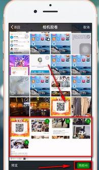 苹果如何微信截屏长图 iphone怎么微信长截图 PC6教学视频