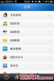 怎么取消QQ的应用授权?