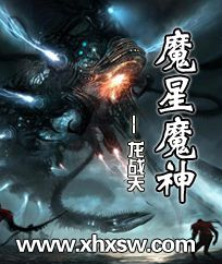 魔星魔神最新章节 魔星魔神全文阅读 玄幻小说网