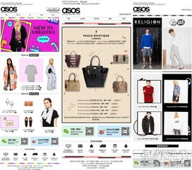 ASOS邮件营销案例 用邮件猎获中国用户心