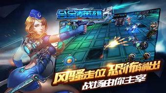 合金英雄 合金英雄 v1.3.0.48888免费下载 软吧安卓游戏频道