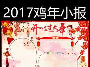 2017年鸡年春节新年电子小报手抄报模板图片素材 psd下载 68.58MB ...