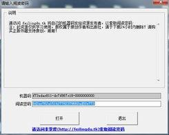 如何将加密的pdf文件转成无加密形式?