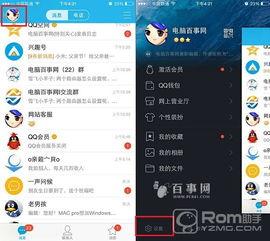 手机QQ加了人 第二天怎么又自动删了