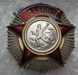 ...飘徽章部 朝鲜二级独立自由勋章