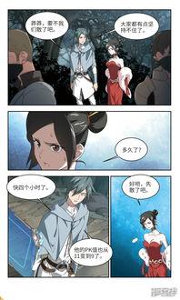 网游之近战法师漫画 第53话 是敌是友 上 漫客栈