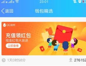 腾讯QQ充值返红包怎么领?