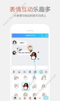 手机QQ7.1官方版下载 手机QQ7.1官方苹果版下载 嗨客苹果软件站