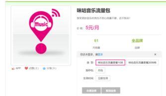 微信怎么申请深圳电信不限流量套餐业务?