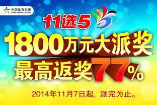 云南 11选5 玩法1800万大派奖11月7日启动