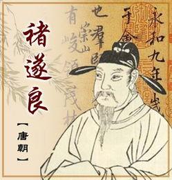 阳修等编撰的《新唐书》中的《褚遂良传》,为唐朝政治家、书法家褚...