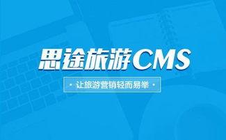丹道商途-特点如下:   1. 一站解决方案:域名,服务器,网站,运营.思途CMS...