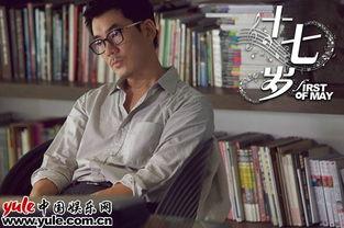 电影 五月一号 又名 17岁 有望9月内地上映