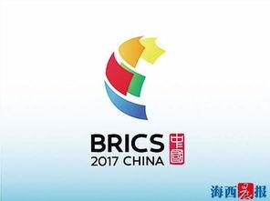 ... )近日,金砖官网公布了2017年金砖国家领导人会晤会标、主题、...