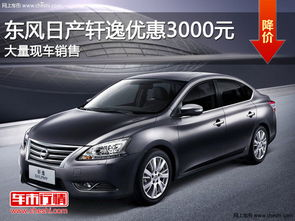 ...据编辑从东风日产滨州通达专营店获悉,现在购买新轩逸1.6L或轩逸...