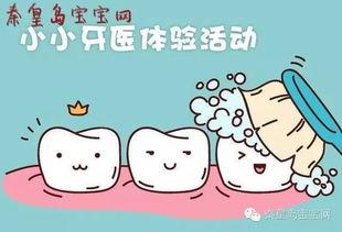 我们的爱情由我守护-的父母知道如何保护宝贝的牙齿吗?