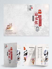...018年会表演节目单word模板 -图片免费下载 表演节目单素材 表演节...